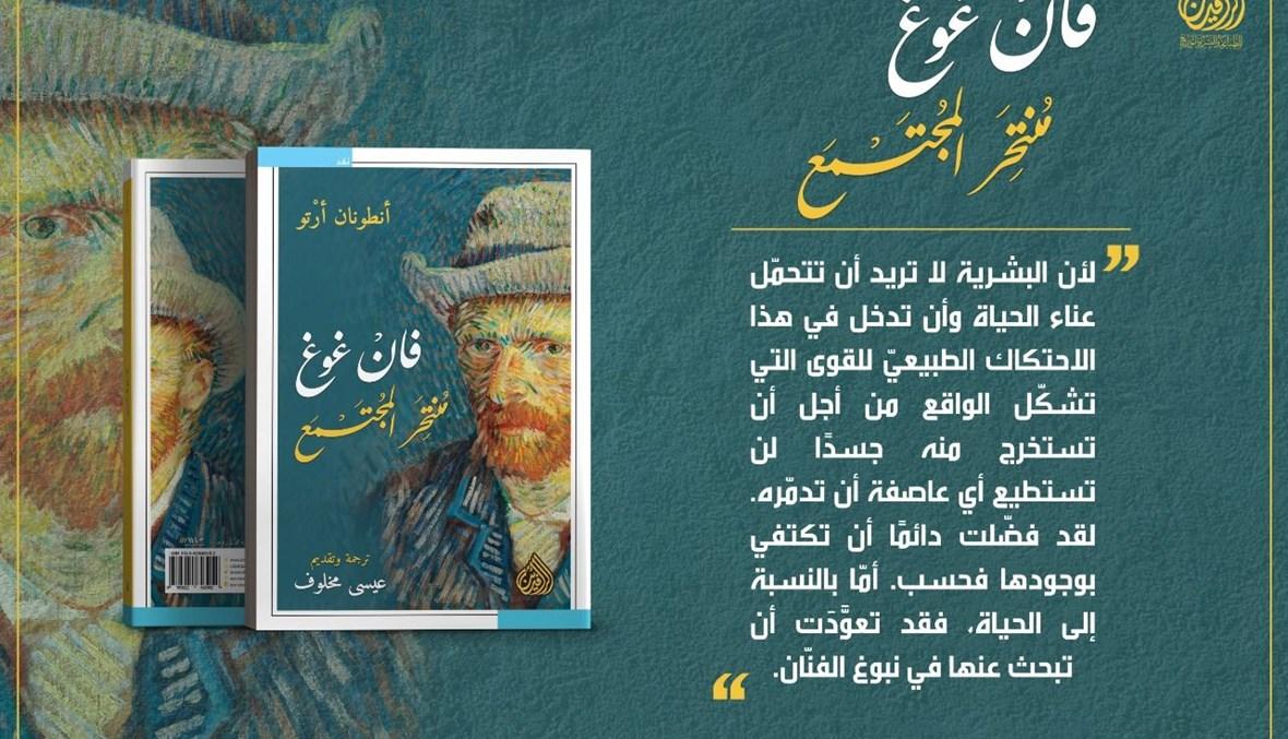 غلاف الكتاب.