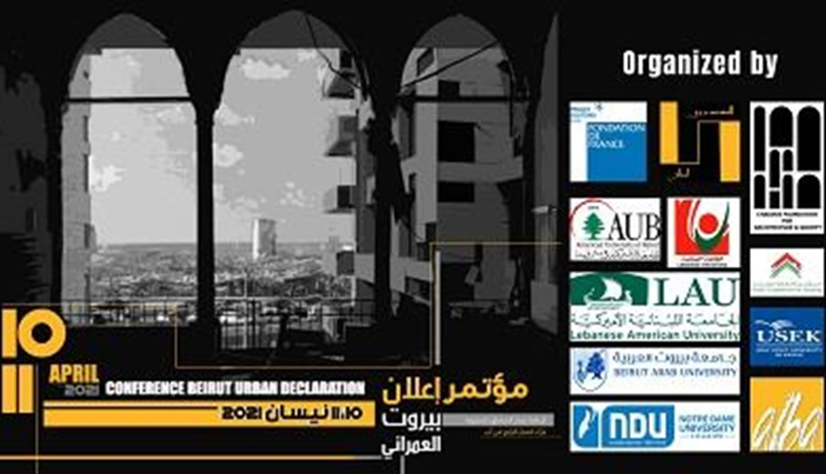 """وثيقة """"إعلان بيروت العمراني."""