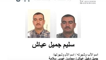 """رمضان لـ""""النهار"""": لدى السلطات اللبنانية الإلتزام المستمر  للبحث عن عياش وتوقيفه لنقله إلى المحكمة"""