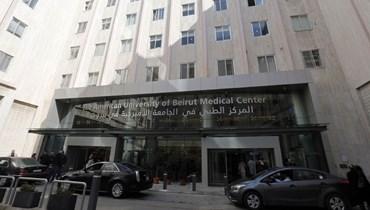 المركز الطبي في مستشفى الجامعة الأميركية.
