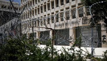 """مصرف لبنان (تعبيرية- """"أ ف ب"""")."""