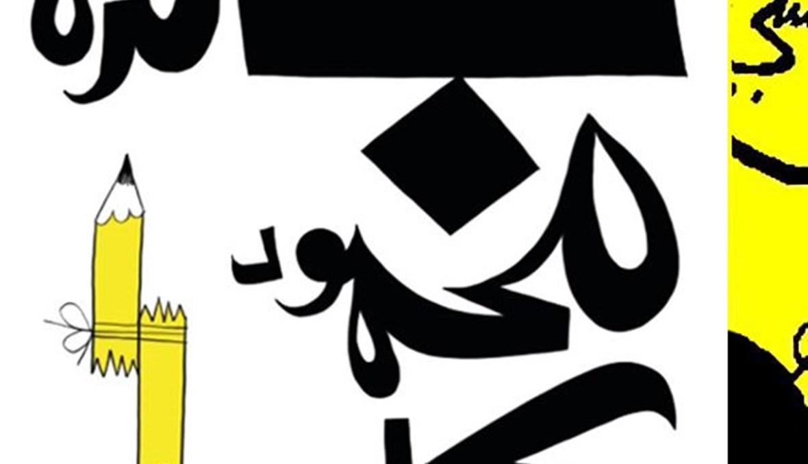 مبادرة المعتزّ الصوّاف في الجامعة الأميركيّة في بيروت.