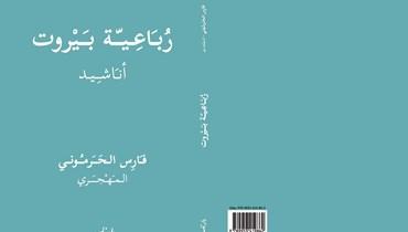 """""""رباعية بيروت: أناشيد"""" لفارس الحرموني... مطولة غنائية تؤرخ الزمن الجميل"""