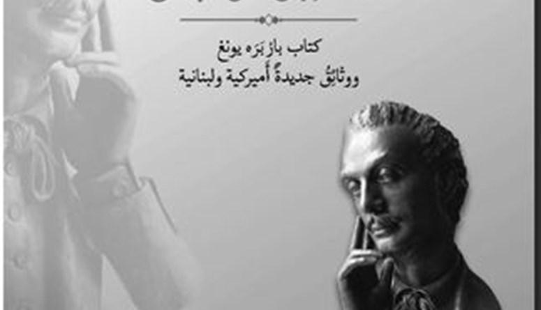 """""""مركز التراث"""" في اللبنانية الأَميركية: جبران... هذا الرَجُل من لبنان"""