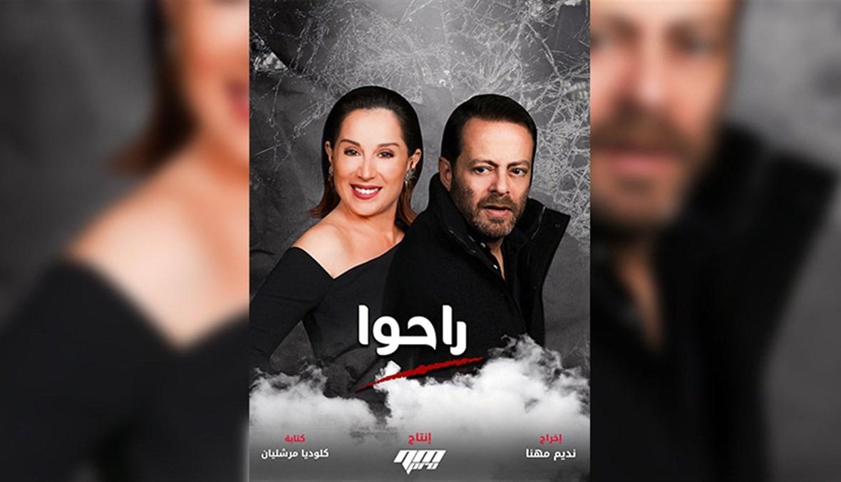 كارين رزق الله وبديع أبو شقرا.