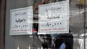 صاحب محل حلويات في بيروت انتقد غلاء الاسعار بطريقة طريفة على واجهة محله.