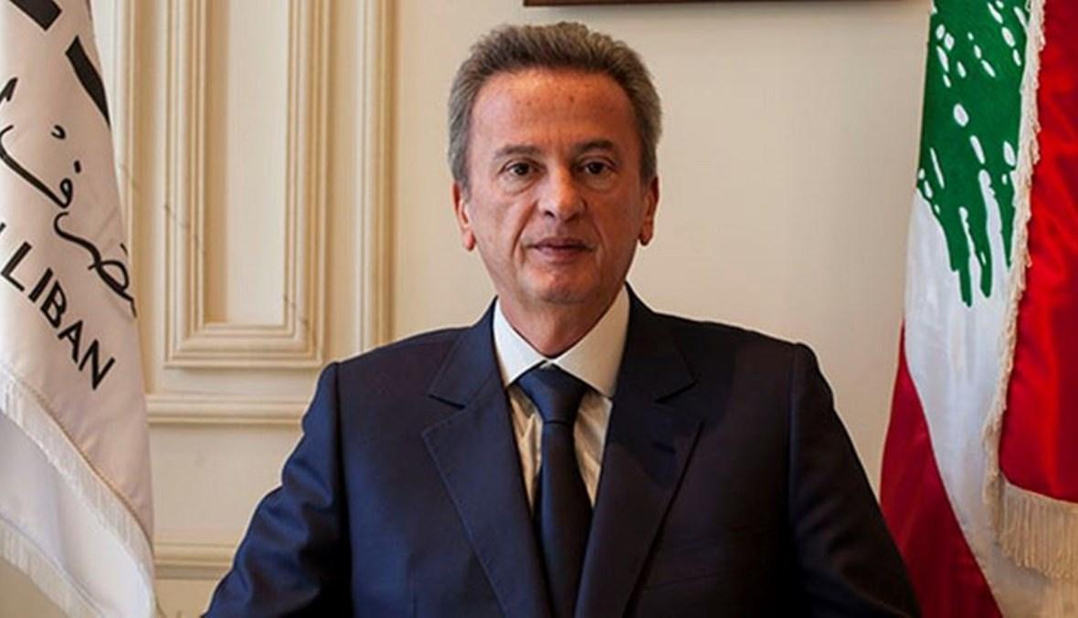 حاكم مصرف لبنان رياض سلامه