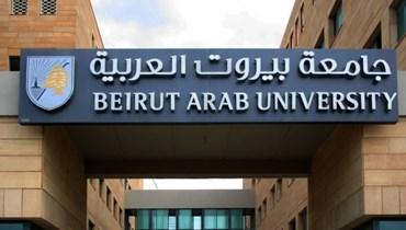 جامعة بيروت العربية.