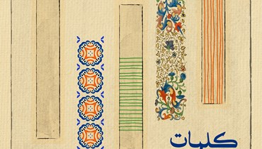 """""""الشارقة للكتاب"""" تستضيف باحثين وكتّاباً... مخطوطات وقطع أثرية نادرة في """"كلمات من الشرق"""""""