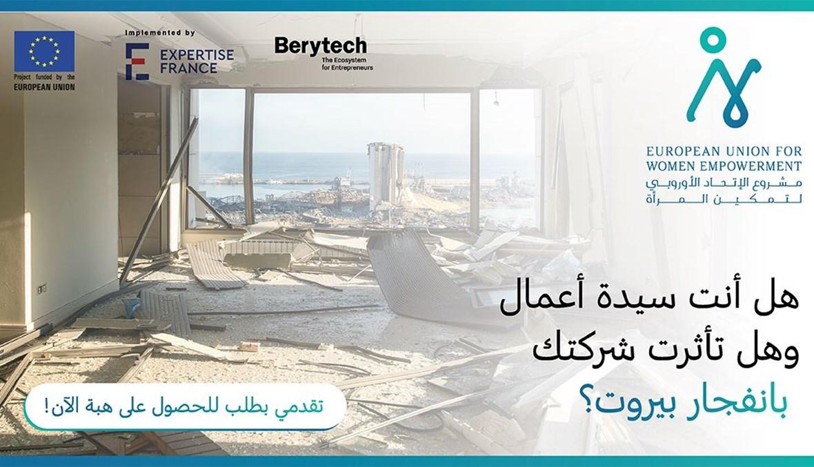 Berytech تدعم شركات متضررة.