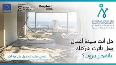 مشروع للاتحاد الأوروبي... Berytech تدعم شركات متضرّرة من انفجار بيروت تقودها نساء