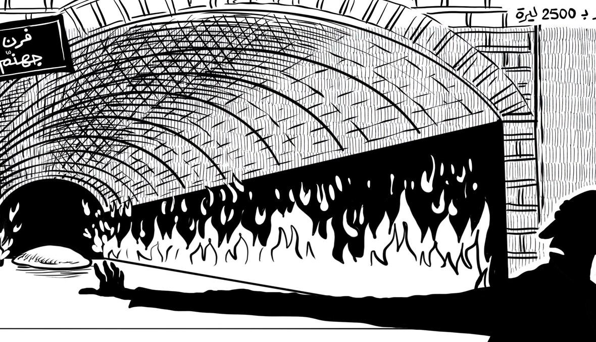 """كاريكاتور """"فرن جهنّم""""."""