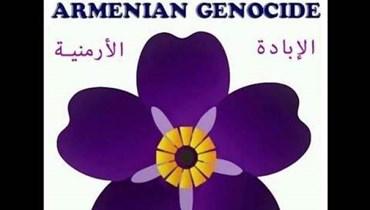 في 24 نيسان ... تحيّة إلى الشعب الأرمنيّ، لماذا؟