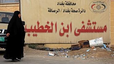 من محيط مستشفى ابن الخطيب في بغداد (أ ف ب).