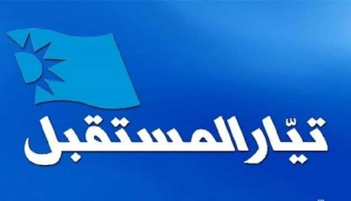 """""""المستقبل رداً على باسيل: الكذب من شيم الكذابين والمتلونين والمطاردين بعقوبات"""