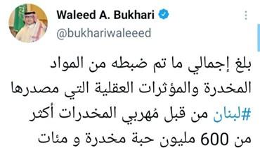 """العلاقة اللبنانية - السعودية في """"العناية""""  حماده لـ""""النهار"""": للرد بالدعم الزائد لمبادرة بكركي"""