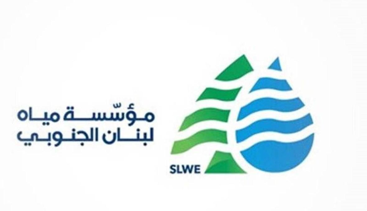 مؤسسة مياه لبنان الجنوبي.