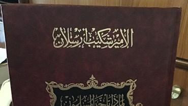 """بعد 90 عاماً ماذا بقي من كتاب شكيب إرسلان: """"لماذا تأخّر المسلمون ولماذا تقدّم غيرهم"""""""