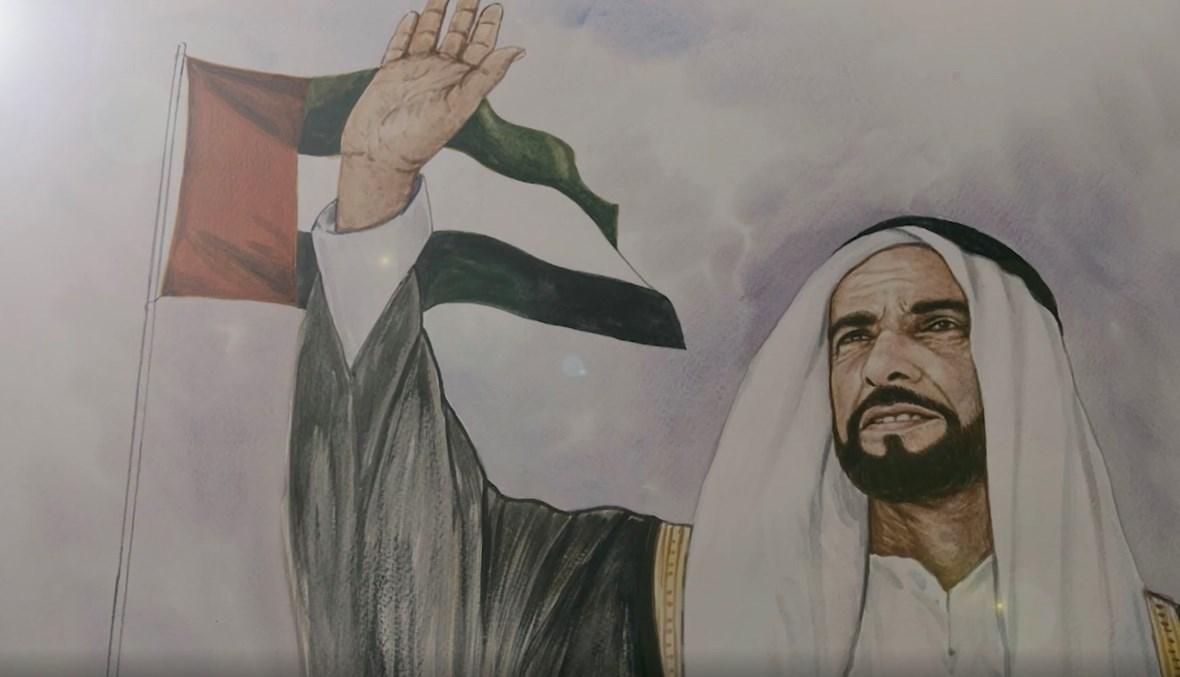 الشيخ زايد.