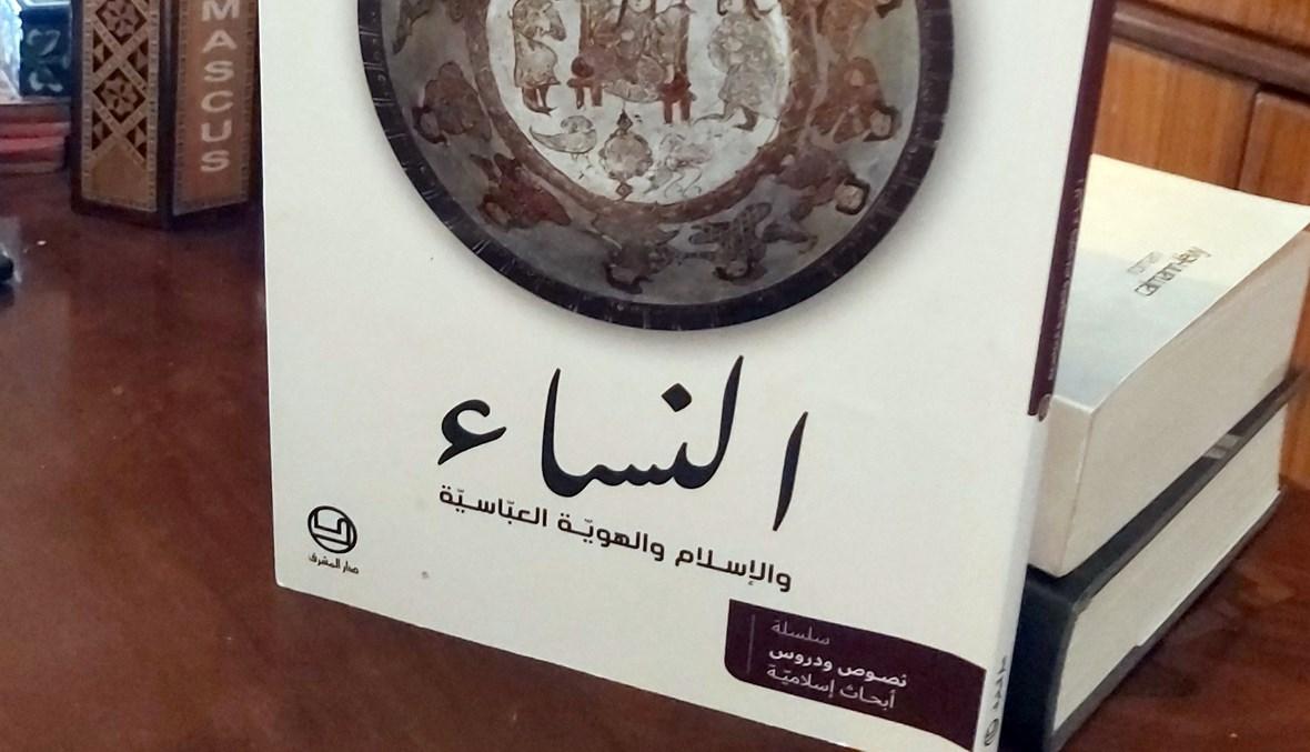 كتاب ناديا الشيخ حول الهوية النسائية في الإسلام