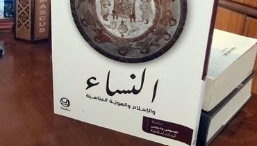 كتاب ناديا الشيخ حول الهوية النسائية في الإسلام: الجنسنة ونساء المسلمين ونساء الآخر في الصراع