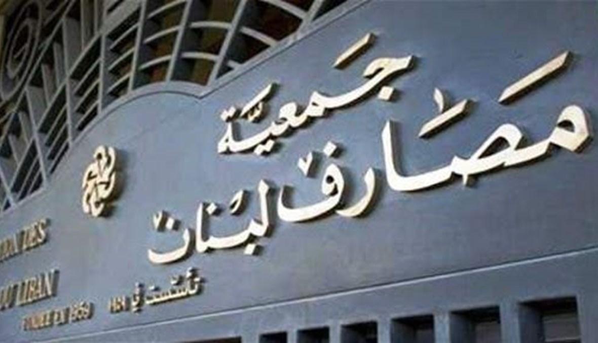 جمعية مصارف لبنان.