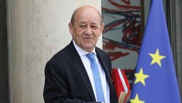وزير الخارجية الفرنسي جان - إيف لودريان