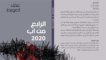 """عقل العويط، مرثية لمدينة بيروت في """"الرابع من آب 2020"""""""