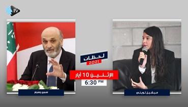 """ملصق حلقة """"لحظات مع ميشيل تويني"""" المقبلة مع رئيس حزب """"القوات اللبنانية"""" سمير جعجع."""