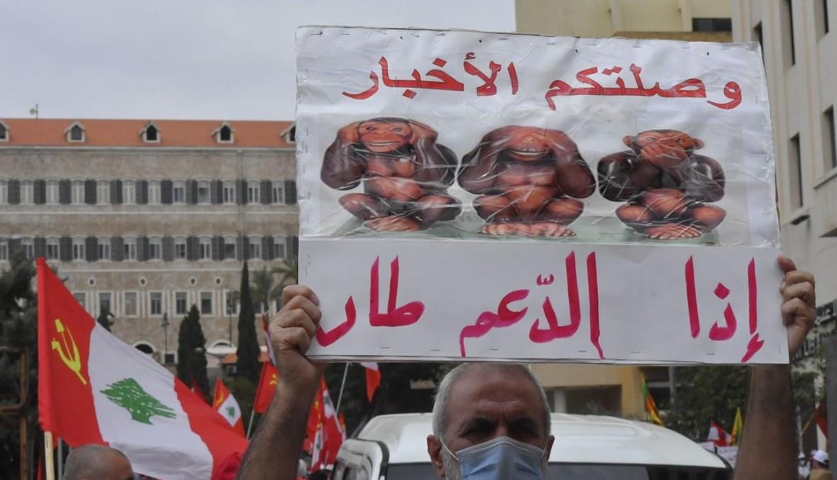 في الصورة الاولى لبنانيون اصطفوا امس امام محطات الوقود للحصول على كميات قليلة من البنزين، وفي الثانية لافتة تعبر عن واقع المسؤولين خلال تظاهرة للحزب الشيوعي اللبناني.