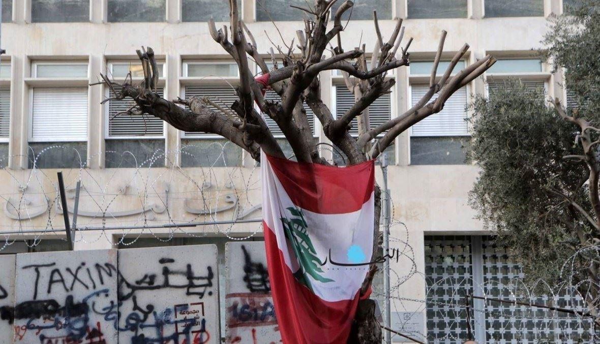 "مصرف لبنان. (أرشيف ""النهار"")."