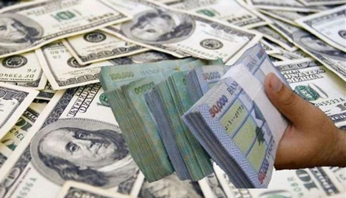لا شرعيّة تبادل العملات