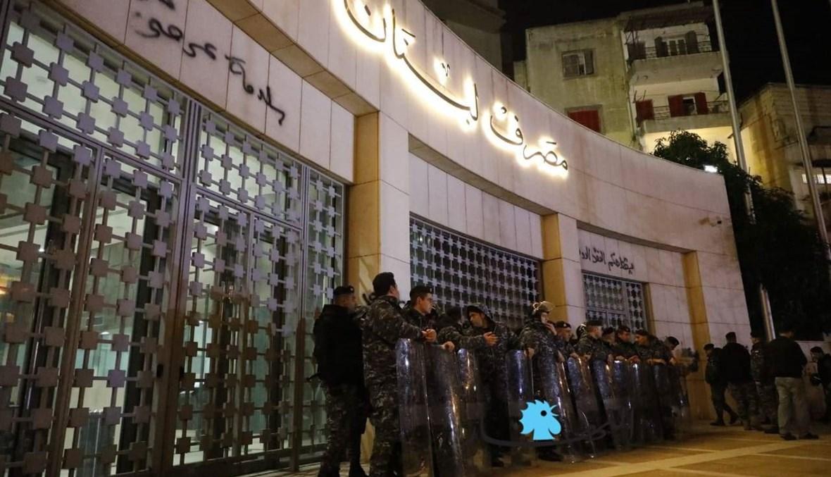 """قوّة من مكافحة الشغب أمام مصرف لبنان (أرشيفية، """"النهار"""")."""
