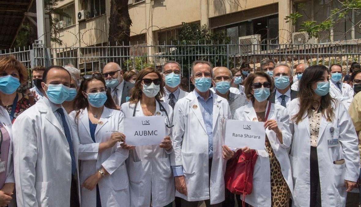 عدد من اطباء المركز الطبي للجامعة الاميركية في بيروت يعتصمون امام قصر العدل احتجاجا على الحكم القضائي في ملف الطفلة ايلا طنوس.
