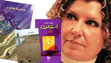 """عناية جابر زميلتنا في """"السفير"""" كانت شاعرة إذا لمستُ قلبي ولو بريشة صرخ من الألم"""