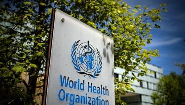 شعار منظمة الصحة العالمية عند مدخل مقرها الرئيسي في جنيف (8 ايار 2021، أ ف ب).