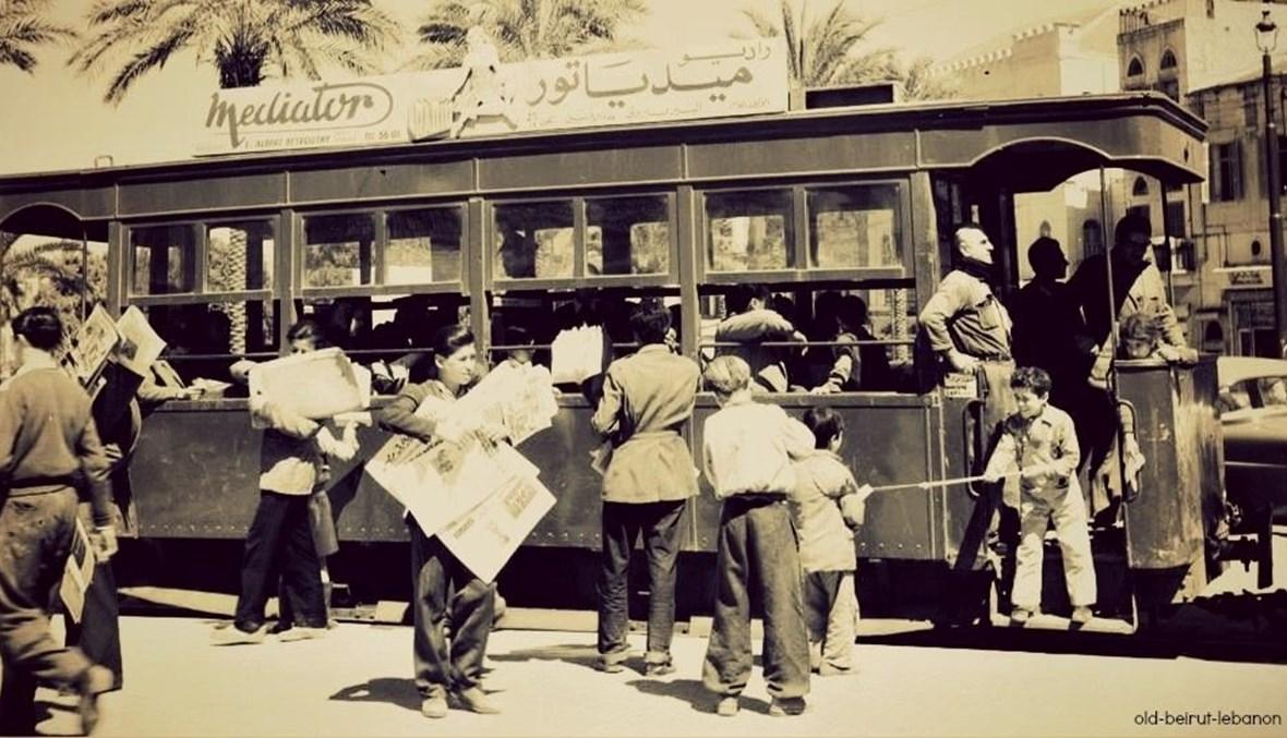 التراموي (عن صفحة البنك اللبناني).