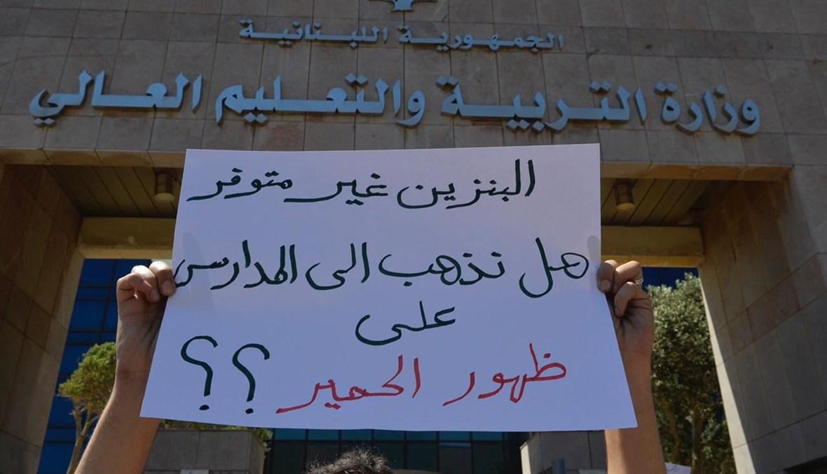 من تظاهرة المعلمين اليوم.