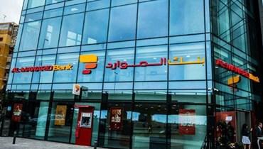 بنك الموارد.