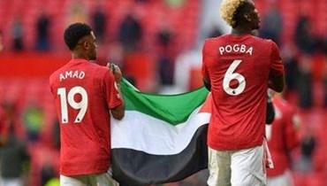 بول بوغبا يرفع علم فلسطين داخل أرض الملعب
