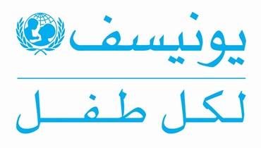 شعار اليونيسف.