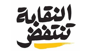 """المرشح عارف ياسين على لائحة """"النقابة تنتفض"""" لـ""""النهار"""": السلطة تخاف من الانتخابات"""