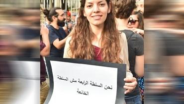 مريم سيف الدين.