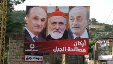 """لقاء التقدمي و""""القوات"""": ثبات العلاقة والتعاون المناطقيّ"""