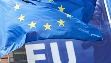 الاتحاد الأوروبي (أ.ف.ب.)