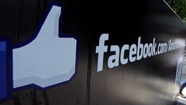فايسبوك (أ.ف.ب.)