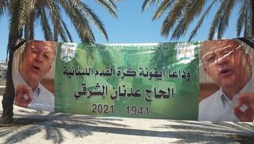 بالصور: طريق الجديدة تودّع الأيقونة عدنان الشرقي