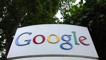 غوغل (رويترز.)