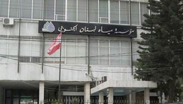 مؤسسة مياه لبنان الجنوبي (أرشيفية).