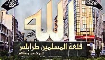 من شوّه صورة لفظ الجلالة في طرابلس؟ (أرشيفية)